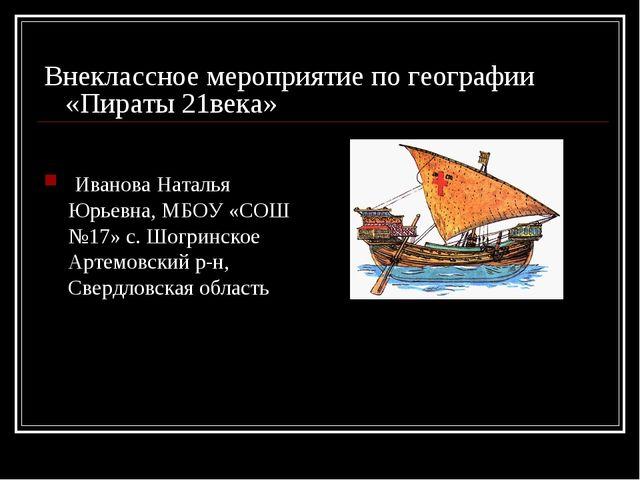Внеклассное мероприятие по географии «Пираты 21века» Иванова Наталья Юрьевна...