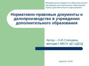 Нормативно-правовые документы и делопроизводство в учреждении дополнительного