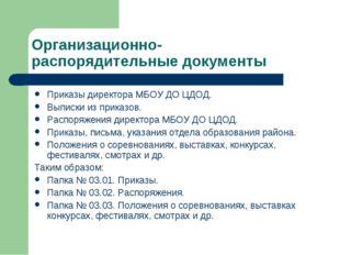 Организационно- распорядительные документы Приказы директора МБОУ ДО ЦДОД. Вы