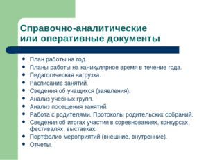 Справочно-аналитические или оперативные документы План работы на год. Планы р