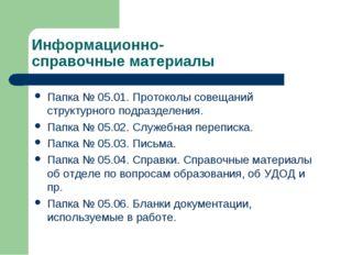 Информационно- справочные материалы Папка № 05.01. Протоколы совещаний структ