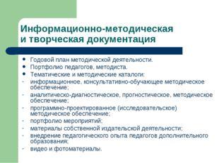 Информационно-методическая и творческая документация Годовой план методическо