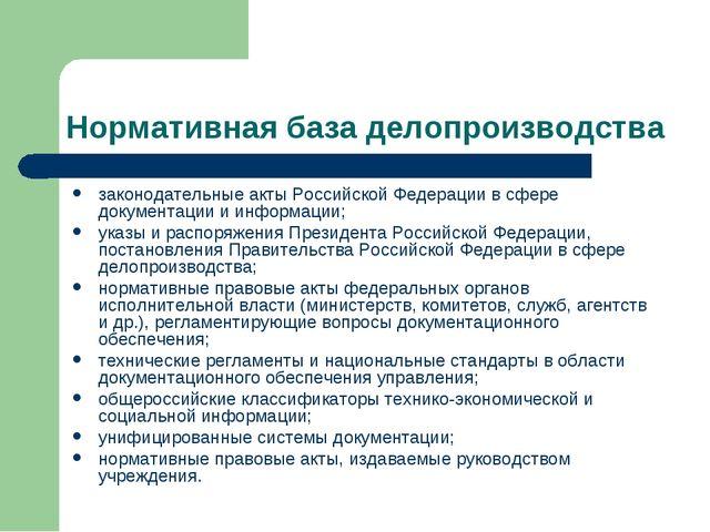 Нормативная база делопроизводства законодательные акты Российской Федерации в...