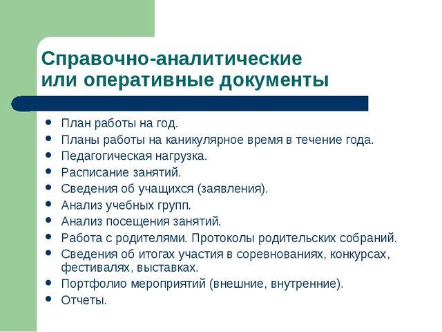 Справочно-аналитические или оперативные документы План работы на год. Планы р...