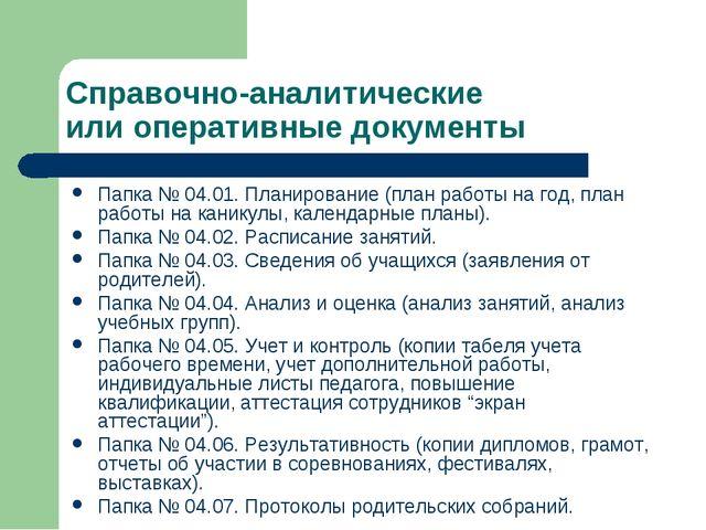 Справочно-аналитические или оперативные документы Папка № 04.01. Планирование...