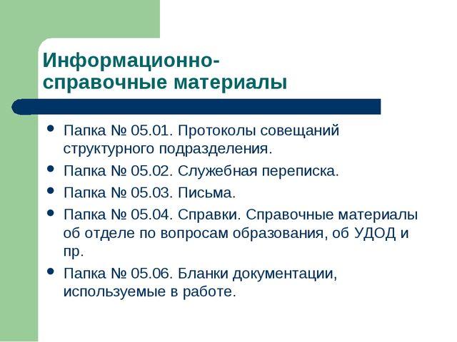 Информационно- справочные материалы Папка № 05.01. Протоколы совещаний структ...