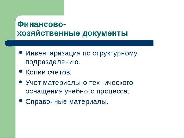Финансово- хозяйственные документы Инвентаризация по структурному подразделен...