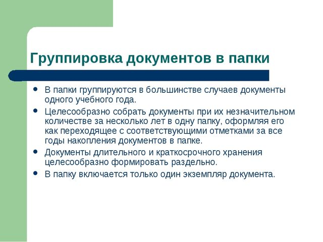 Группировка документов в папки В папки группируются в большинстве случаев док...