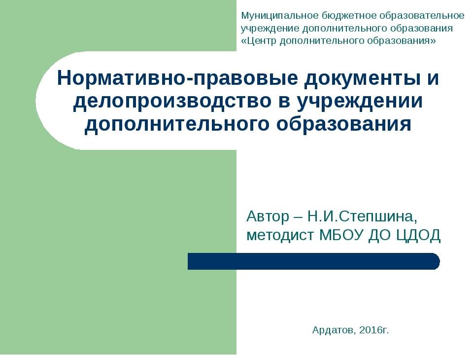 Нормативно-правовые документы и делопроизводство в учреждении дополнительного...