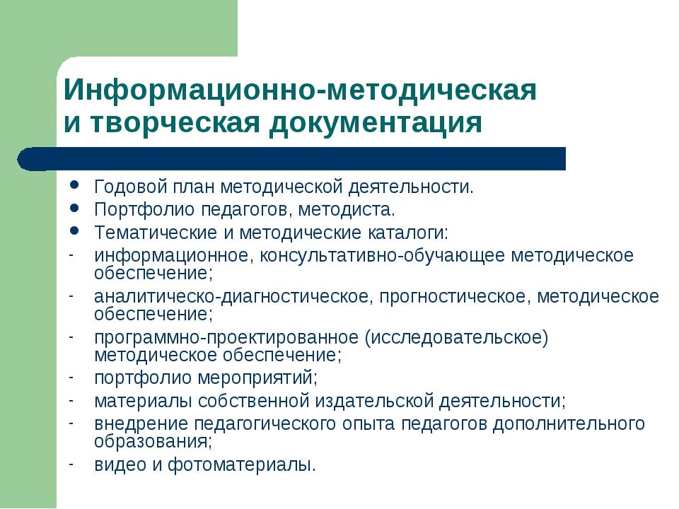 Информационно-методическая и творческая документация Годовой план методическо...