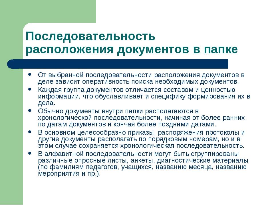Последовательность расположения документов в папке От выбранной последователь...