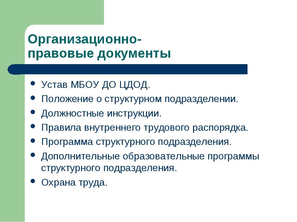 Организационно- правовые документы Устав МБОУ ДО ЦДОД. Положение о структурно...