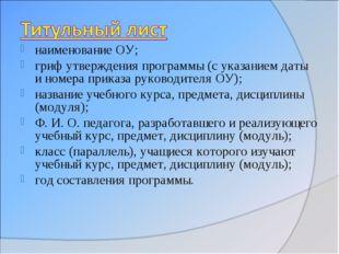 наименование ОУ; гриф утверждения программы (с указанием даты и номера приказ