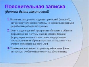 Пояснительная записка (должна быть лаконичной) 1. Название, автор и год издан