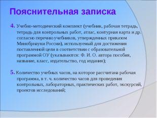 Пояснительная записка 4. Учебно-методический комплект (учебник, рабочая тетра