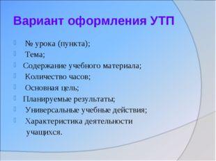 Вариант оформления УТП № урока (пункта); Тема; Содержание учебного материала;