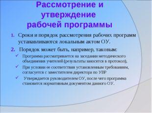 Рассмотрение и утверждение рабочей программы 1. Сроки и порядок рассмотрения