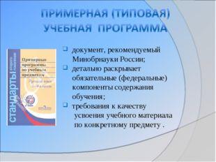документ, рекомендуемый Минобрнауки России; детально раскрывает обязательные