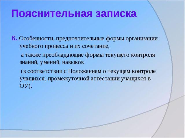 Пояснительная записка 6. Особенности, предпочтительные формы организации учеб...