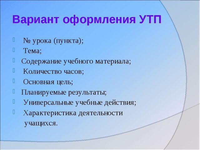 Вариант оформления УТП № урока (пункта); Тема; Содержание учебного материала;...