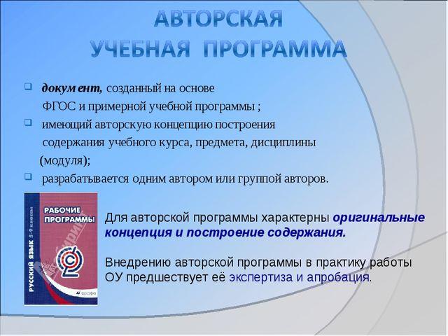 документ, созданный на основе ФГОС и примерной учебной программы ; имеющий а...