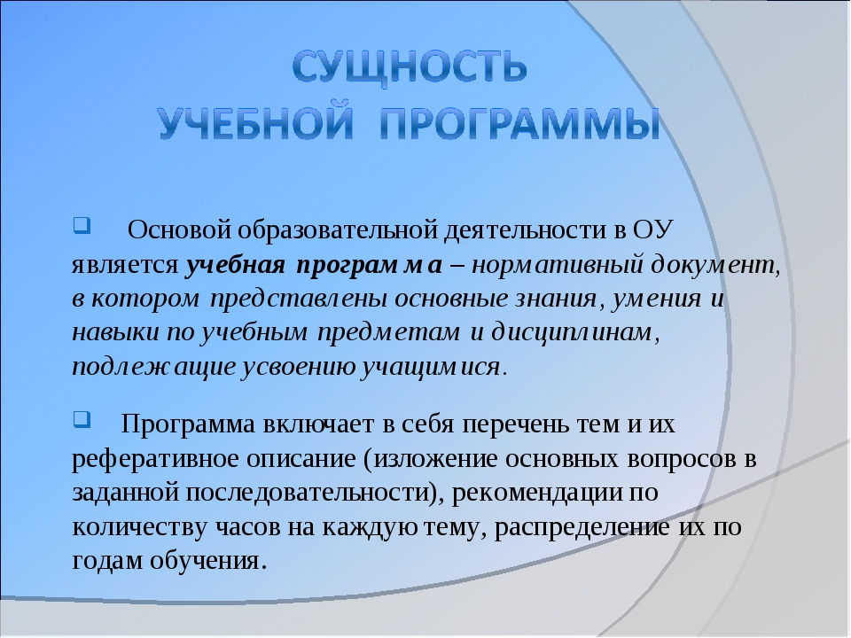 Основой образовательной деятельности в ОУ является учебная программа – норма...