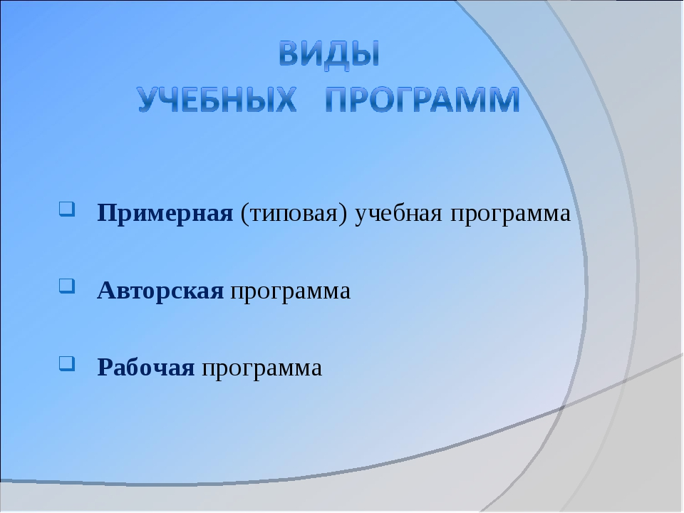Примерная (типовая) учебная программа Авторская программа Рабочая программа