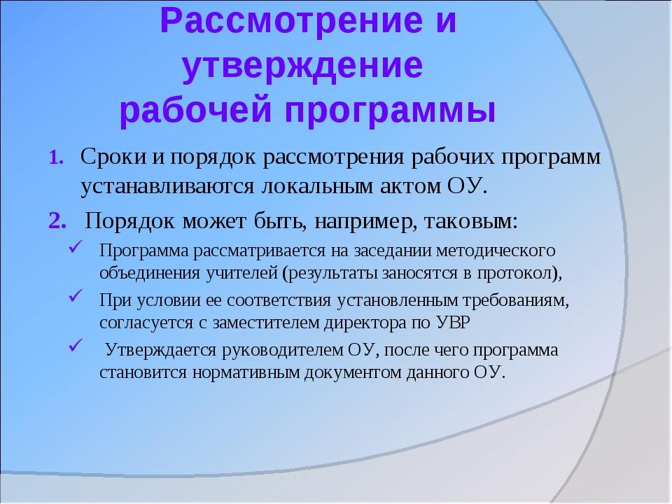 Рассмотрение и утверждение рабочей программы 1. Сроки и порядок рассмотрения...