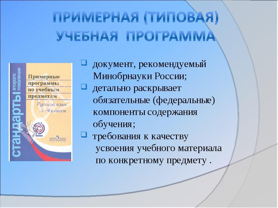 документ, рекомендуемый Минобрнауки России; детально раскрывает обязательные...