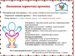 Визитная карточка проекта Творческое название проекта : «Моя спортивная семь
