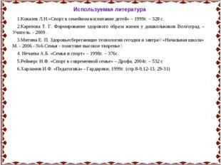 Используемая литература Ковалев Л.Н.«Спорт в семейном воспитание детей» – 199