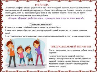 ГИПОТЕЗА В плотном графике работы родителей и при занятости детей в школе, к