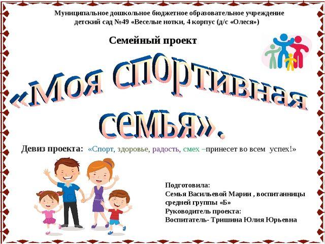Муниципальное дошкольное бюджетное образовательное учреждение детский сад №49...