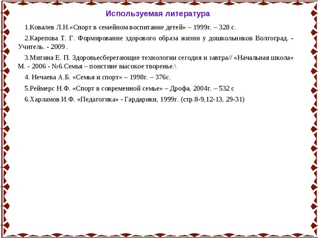 Используемая литература Ковалев Л.Н.«Спорт в семейном воспитание детей» – 199...