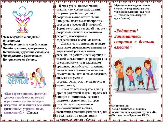 «Родители! Занимайтесь спортом с детьми вместе » Муниципальное дошкольное бюд...