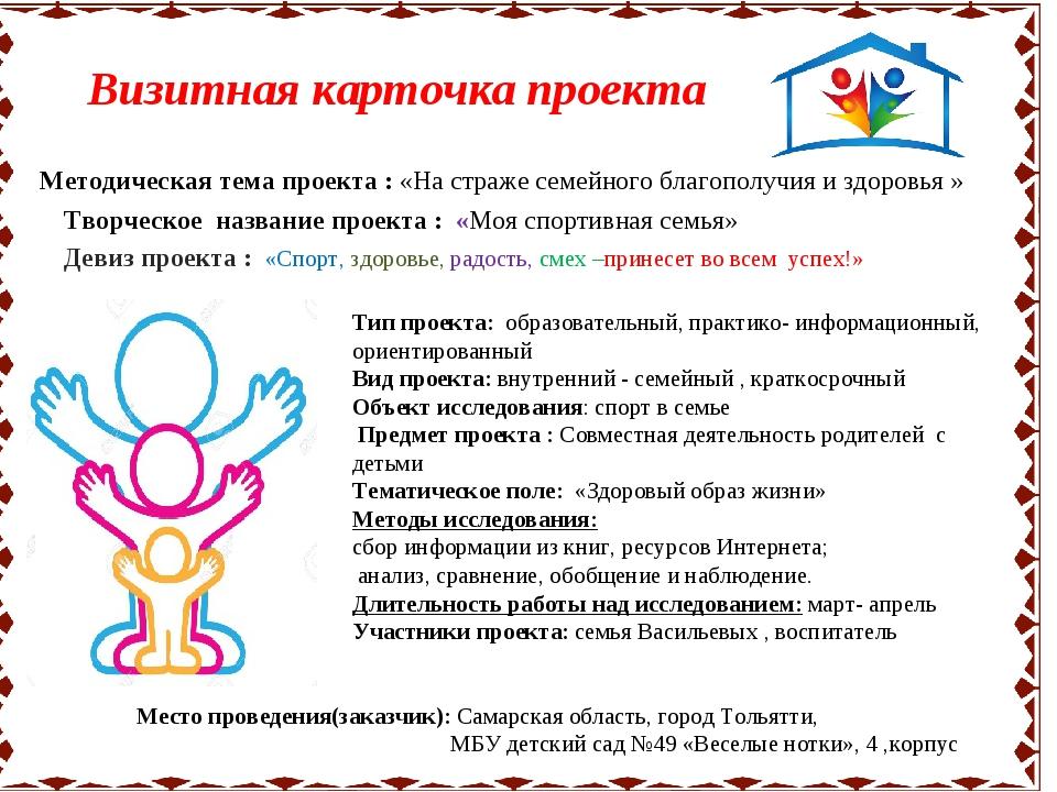 Визитная карточка проекта Творческое название проекта : «Моя спортивная семь...