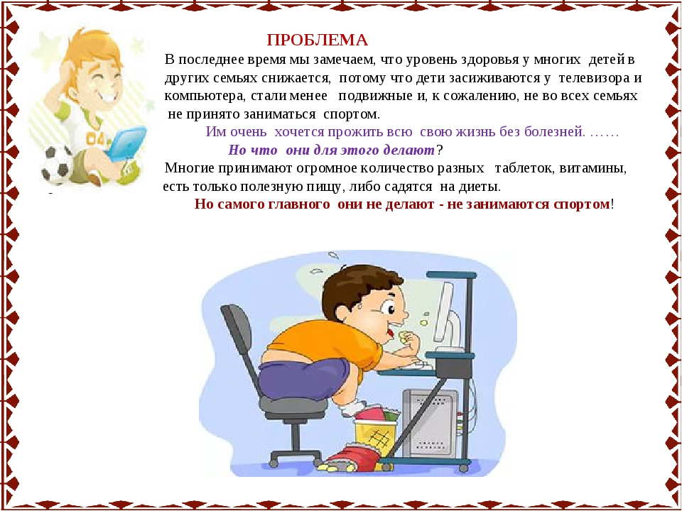 ПРОБЛЕМА В последнее время мы замечаем, что уровень здоровья у многих детей...