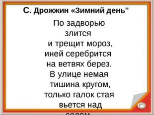 """С. Дрожжин «Зимний день"""" По задворью злится и трещит мороз, иней серебрится н"""
