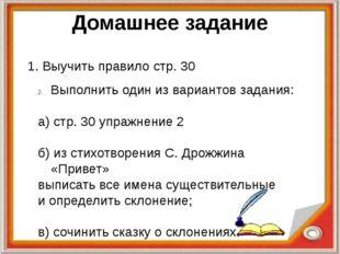 Домашнее задание 1. Выучить правило стр. 30 Выполнить один из вариантов задан