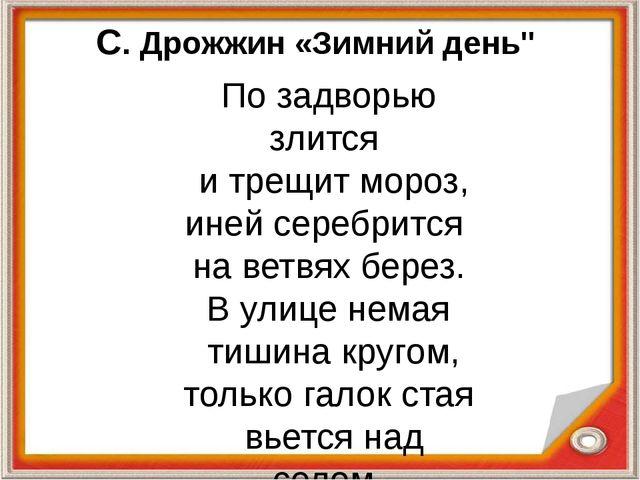"""С. Дрожжин «Зимний день"""" По задворью злится и трещит мороз, иней серебрится н..."""