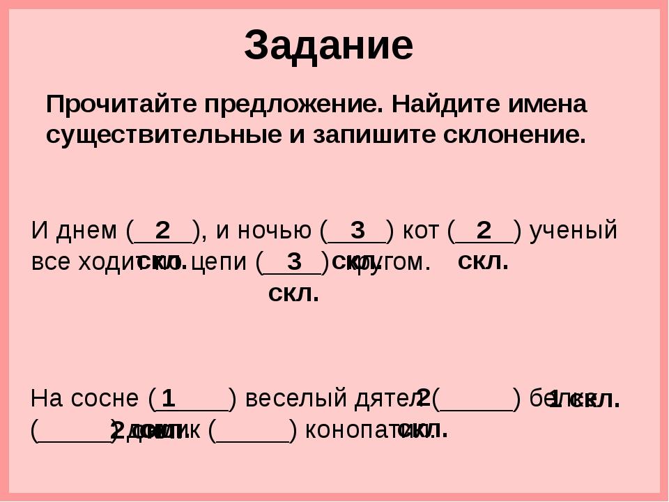 Задание Прочитайте предложение. Найдите имена существительные и запишите скл...