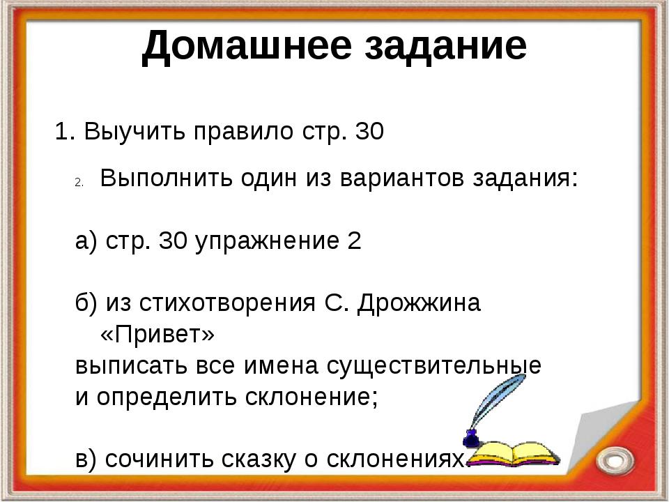 Домашнее задание 1. Выучить правило стр. 30 Выполнить один из вариантов задан...