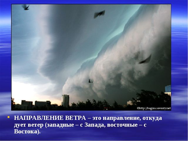 НАПРАВЛЕНИЕ ВЕТРА – это направление, откуда дует ветер (западные – с Запада,...