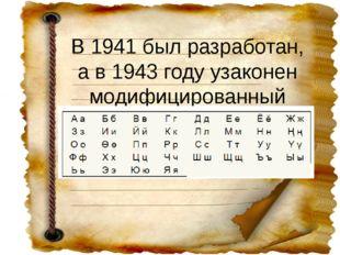 В1941былразработан, ав1943годуузаконен модифицированный кириллическ