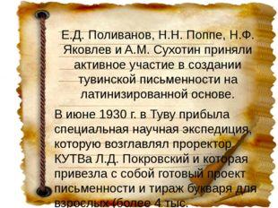 Е.Д. Поливанов, Н.Н. Поппе, Н.Ф. Яковлев и A.M. Сухотин приняли активное учас
