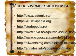 Используемые источники: http://dic.academic.ru/ https://ru.wikipedia.org htt