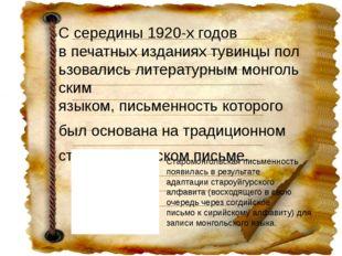 Ссередины1920-х годов впечатныхизданияхтувинцыпользовалисьлитературным