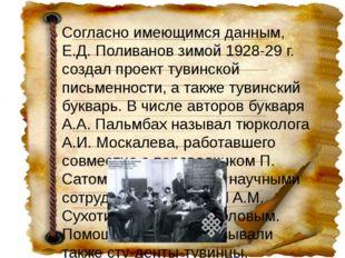 Согласно имеющимся данным, Е.Д. Поливанов зимой 1928-29 г. создал проект туви