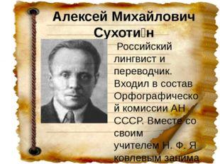 Алексей Михайлович Сухоти́н Российский лингвист и переводчик. Входил в соста