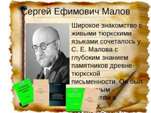 Сергей Ефимович Малов Широкое знакомство с живыми тюркскими языками сочеталос